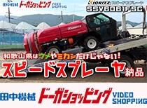 共立スピードスプレーヤSSV6061FSC 和歌山納品編