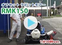 ���ե��åȥ�ӥåȥ⥢�� RMK150 1ʬ30��CMver.