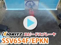 ��Ω ���ԡ��ɥ��ץ졼�� SSV654F/EPKN