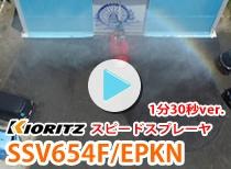 ��Ω ���ԡ��ɥ��ץ졼�� SSV654F/EPKN 1ʬ30��CMver.