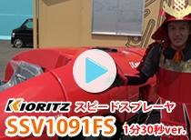 ��Ω���ԡ��ɥ��ץ졼�� SSV1091FS 1ʬ30��CMver.