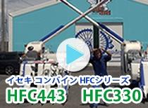 ������ ����Х��� HFC����� HFC433 HFC330