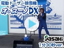 sasaki ����������DX