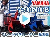 ヤマハYS1070TBタナキカ専売ブレード付き【限定10台】