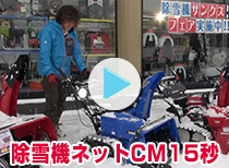 除雪機ネットCM15秒