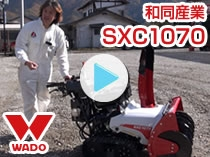 和同産業SXC1070