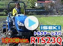 イセキ トラクター レスパ RTS23Q 納品動画1分30秒ver.