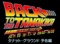 BACK TO THE TANAKIKAタナット・グラウンド予告編