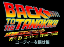 BACK TO THE TANAKIKA ユーティーを探せ編