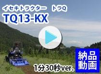 イセキ トラクター TQ13-KX 1分30秒ver.