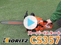 共立チェンソー CS357 1分30秒ver.