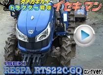 イセキ RESPA RTS22C-GQ クローラー編 ロング ver.