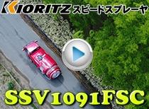 共立スピードスプレーヤSSV1091FSC 小布施町納品編 90秒 ver.