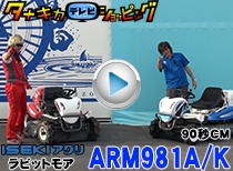 ISEKIアグリ ラビットモアARM981A/K コーナリング対決編 1分30秒CM