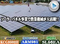 ソーラーパネル事業で農業機械が大活躍!