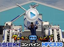イセキ コンバイン HFCシリーズ  HFC330
