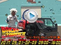 バックトゥザタナキカ2 ニュータイムマシーンゲット!!