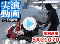 ワドー 除雪機SXC1070高山村でわにる(恥ずかしい)編