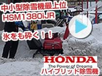 HSM1380iJR 氷で覆われた通学路を救え!!