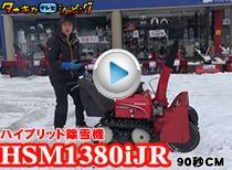 HSM1380iJR 氷で覆われた通学路を救え!!90秒CM
