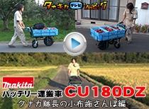 マキタ運搬車CU180DZ  小布施さんぽ編