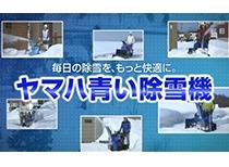 YAMAHA 青い除雪機2017
