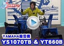 YAMAHA除雪機YS1070TB & YT660B フリーキック対決編