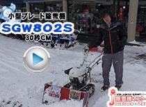 小型ブレード除雪機 SGW802S 30秒CM