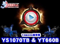 ヤマハ 除雪機 YS1070TB& YT660B  30秒ver.