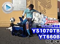 ヤマハ 除雪機 YS1070TB& YT660B サッカー編 90秒CM