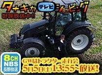 タナキカテレビショッピング トラクター編 15秒CM