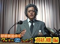タナキカTVショッピング 刈払機編 20180602NBS長野放送OA