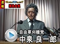 速報!自由草刈機党 中泉 良一郎 緊急会見2018