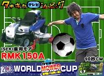 ISEKオフセット乗用モアRMK150A 〜サッカー編〜