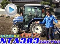 イセキトラクタージアスNTA303&DC-V150 納品編