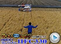 ISEKI コンバイン HFC330 実演編 90秒CM