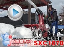WADO中型除雪機SXC1070 〜福井県あわら市納品編〜