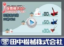 2018~19除雪機ネット 長野県用30秒CM