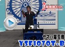 ヤマハ除雪機YSF1070T-B 90秒CM
