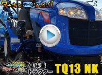 イセキ低床型トラクタートラQ TQ13NK 納品編