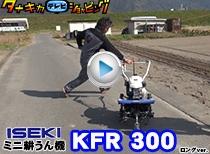 イセキ mini耕うん機 KFR300 実演編 ロングver.
