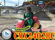 レディー・カガ 乗用モア 筑水キャニコムHey!MasaoCMX2402HC 納品編