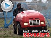共立スピードスプレーヤSSV662FS中古です