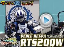 トラクター戦隊 イセキマン PERLE RESPA(ペルレレスパ)  RST20QW+RAS14 納品編 ロングヴァージョン