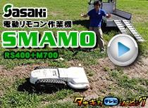 話題のラジコン草刈機 SMAMO 実演動画