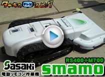話題のラジコン草刈機 SMAMO 実演動画 90秒編