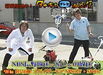 タナキカTVショッピング スパイダーモア編 2019年8月3日NBS長野放送にて放送
