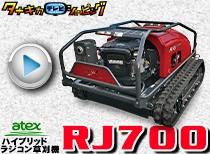 ハイブリットラジコン草刈り機 神刈 RJ700
