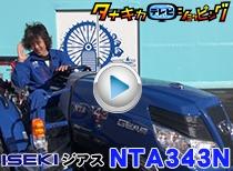 ISEKIトラクターNTA343N 低床型ターフタイヤ仕様タナキカモデル 納品編
