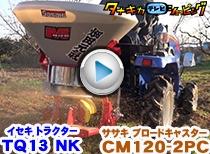 イセキトラクターTQ13NK+肥料散布機 CM120-2PC  S県納品編